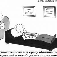 О родителях на сеансе психоаналитика.