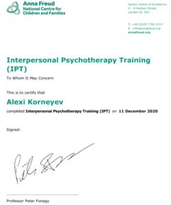 Интерперсональная терапия - сертификат.